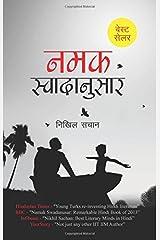 Namak Swadanusar Paperback