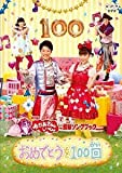 Family - NHK Okaasan To Issho Saishin Song Book Omedeto Wo 100 Kai [Japan DVD] PCBK-50096