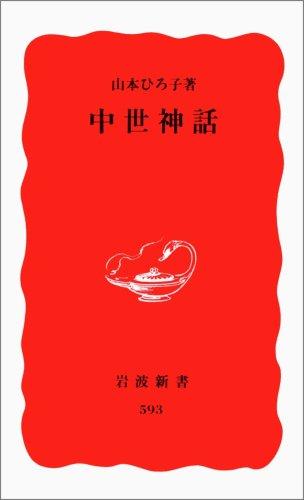 中世神話 (岩波新書)