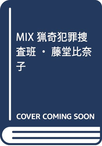 MIX 猟奇犯罪捜査班・藤堂比奈子 (角川ホラー文庫)