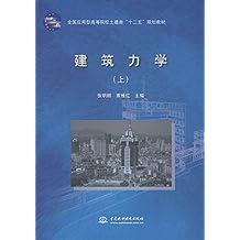 """建筑力学(上)(全国应用型高等院校土建类""""十二五""""规划教材)"""