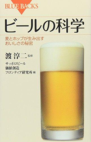 ビールの科学―麦とホップが生み出すおいしさの秘密 (ブルーバックス)
