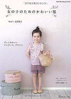 6f87237922750 女の子のためのかわいい服 (Heart Warming Life Series)