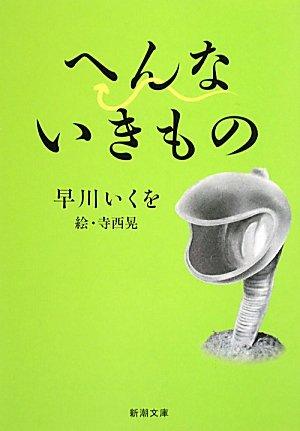 へんないきもの (新潮文庫)