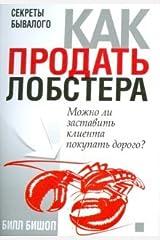 Kak prodat lobstera Paperback