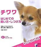 チワワ はじめての飼い方・しつけ方―写真とイラストでわかる愛犬と楽しく暮らすヒント (実用BEST BOOKS)