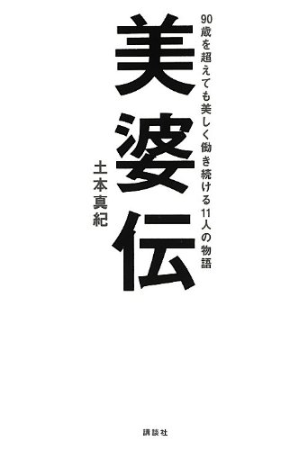 Story of 11 people who continue to work beautifully for more than 90 years - beauty Auntie Den (2012) ISBN: 4062180863 [Japanese Import] PDF