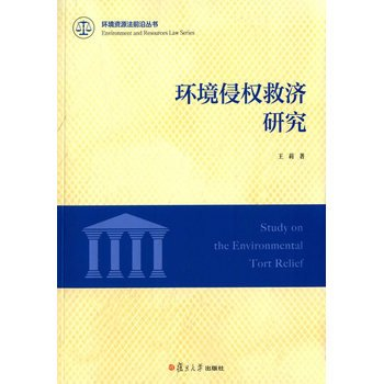 Read Online Environmental and Resources Law Frontier Series: Environmental Relief of Infringement(Chinese Edition) pdf epub