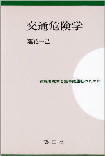 For accident-free driving and driver education - transportation risk studies ISBN: 4875721021 (1996) [Japanese Import]