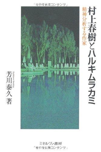 村上春樹とハルキムラカミ―精神分析する作家