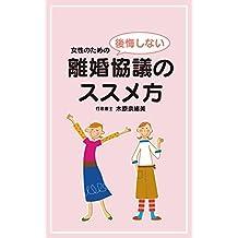 Josei-no-tameno-koukaishinai-rikonkyougino-susumekata (Japanese Edition)