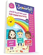 Learn Arabic Language Course for Kids 2-5 Years: Preschool Tracing, Pen Control, Line Tracing Patterns, Geometric Shapes, Drawing, Coloring, Writing Arabic Letters, Cut Paste, Stickers, Online Content