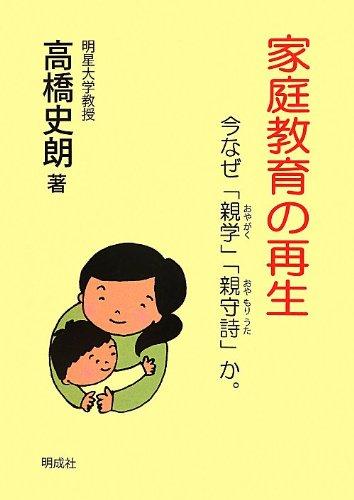 家庭教育の再生―今なぜ「親学」「親守詩(おやもりうた)」か。