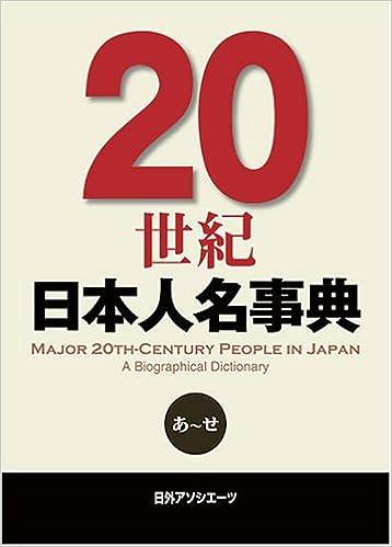 Book's Cover of 20世紀日本人名事典 (日本語) 大型本 – 2004/7/1