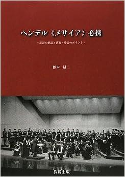 ヘンデル ≪メサイア≫ 必携 ~用語の解説と演奏・発音のポイント~