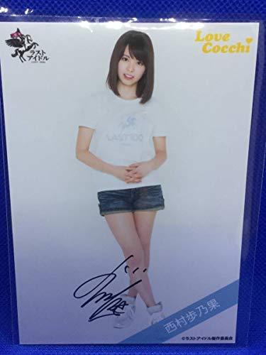 西村歩乃果 生写真 直筆サイン Tシャツ ヒキ love cocchi ラブコッチ ラストアイドルの商品画像