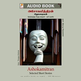 kizhakku pathippagam audio books