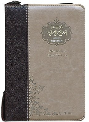 Big Letter Korean Bible and Hymn, Revised Edition, Mediun, Commentary, Zipper, Gray Brown ebook