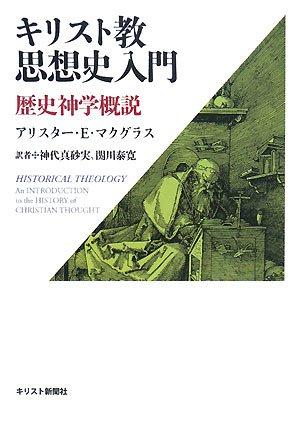 キリスト教思想史入門―歴史神学概説
