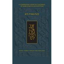 The Koren Mesorat Harav Kinot: The Lookstein Edition -Ashkenaz
