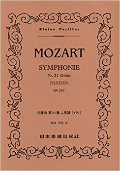 No.396 モーツァルト/交響曲 第31番 パリ ニ長調 KV297