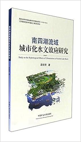 Book 南四湖流域城市化水文效应研究