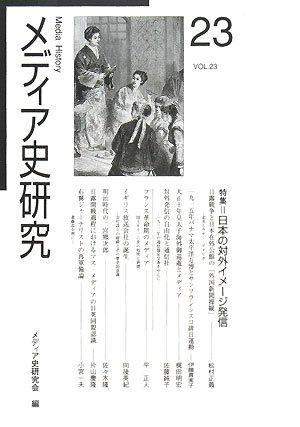 メディア史研究 第23号