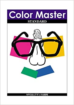 Book's Cover of Color Master STANDARD -カラーマスター(スタンダード) (Color Master) 学校 – 2006/1/1
