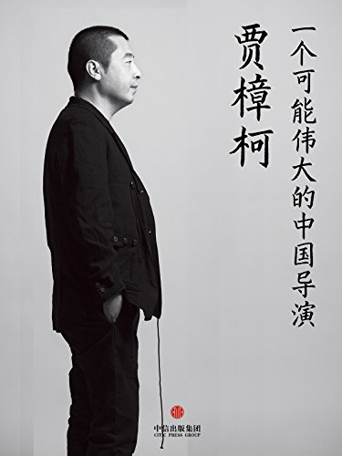 jia-zhangke-a-chinese-movie-director-chinese-version-china-stories-chinese-edition