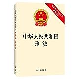 中华人民共和国刑法:根据刑法修正案九最新修正