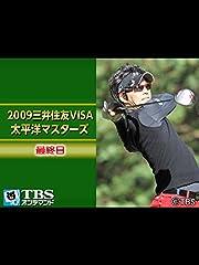 2009三井住友VISA太平洋マスターズ 最終日
