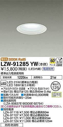 DAIKO LED浴室ダウンライト (LED内蔵) 電源別売 電球色 3000K 埋込穴Φ125 LZW91285YW B07K2RW7G1