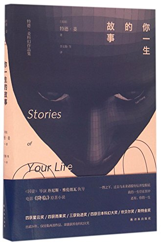 Stories of Your Life and Others (Chinese Edition)