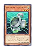 Yu-Gi-Oh! Japanese Version CIBR-JP001 Defect Compiler (Normal)