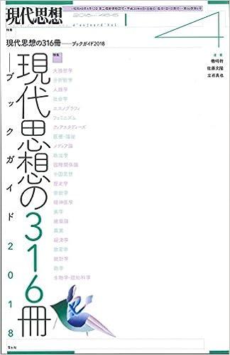 『現代思想』2018年4月号(特集=現代思想の316冊)