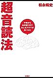 超音読法 子供からお年寄りまでみんなアタマが良くなる (扶桑社BOOKS)