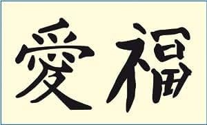 Mako - Plantilla para dibujos de pared, diseño símbolos chinos
