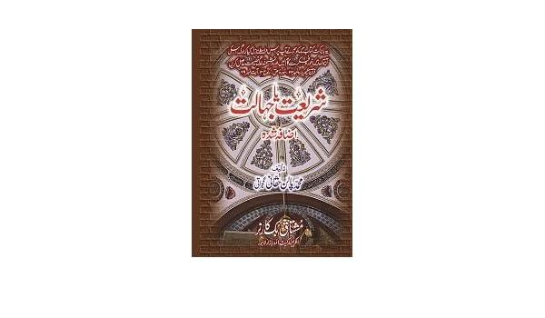Shariat Ya Jahalat Urdu Pdf