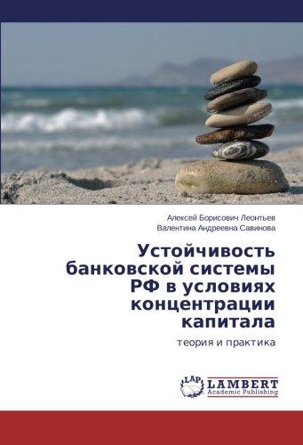 Ustoychivost' bankovskoy sistemy RF v usloviyakh kontsentratsii kapitala: teoriya i praktika (Russian Edition) ebook