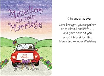 Mazeltov on your wedding greetings card jewish greeting card mazeltov on your wedding greetings card jewish greeting card with envelope hebrew english m4hsunfo Choice Image