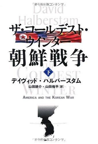 ザ・コールデスト・ウインター 朝鮮戦争 下