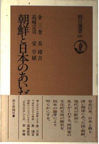 朝鮮と日本のあいだ (朝日選書 157)
