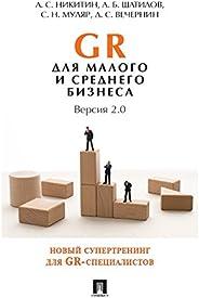 GR для малого и среднего бизнеса. Версия 2.0 (Russian Edition)