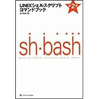 UNIXシェルスクリプトコマンドブック 第2版