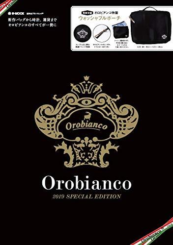 Orobianco 最新号 表紙画像