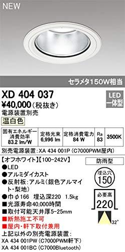 オーデリック/M形ダウンライト XD404037 電源装置別売 B07T9527Y8