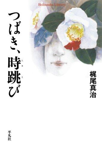 つばき、時跳び (平凡社ライブラリー)