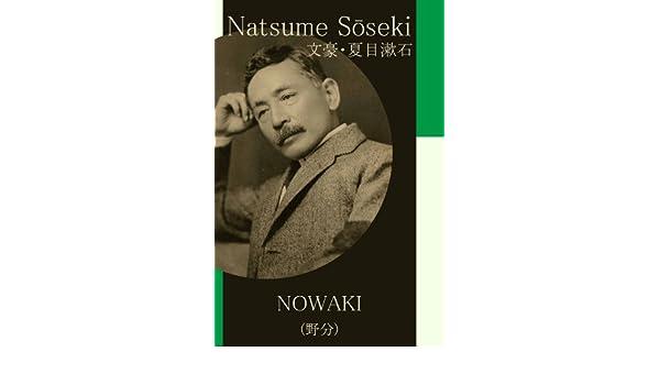 Natsume Soseki Story Selection Vol11 NOWAKI In Japanese