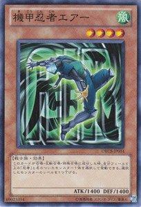 yugioh air armor ninja - 6