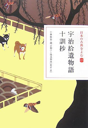 宇治拾遺物語・十訓抄 (日本の古典をよむ)